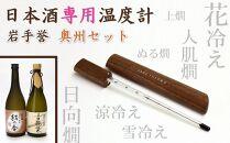 日本酒専用温度計『酒温』+岩手誉奥州セット(結の香×古歌葉) お酒を楽しむ温度計