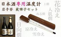日本酒専用温度計『酒温』+岩手誉蔵囃子セット(藤原の郷×古歌葉) お酒を楽しむ温度計