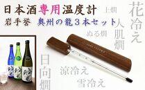 日本酒専用温度計『酒温』+岩手誉奥州ノ龍3本セット お酒を楽しむ温度計
