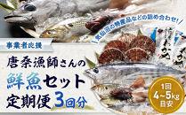 ≪事業者応援≫【定期便】地元漁師さんと一緒に新鮮でおいしいお魚をお届けします!【唐桑漁師さんの鮮魚セット3回分】