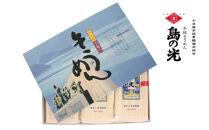【ギフト用】小豆島の手延べ素麺「島の光」5束(250g)×3袋