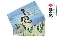 【ギフト用】小豆島の手延べ素麺 「オリーブ素麺」5束(250g)×3袋