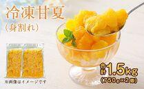 【冷凍】かの蜂甘夏クラッシュ1.5kg(750g×2)冷凍みかん身割れ