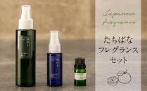 日本の香り!たちばなフレグランスセット