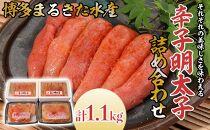 博多まるきた水産無着色辛子明太子1.1kg【無着色明太子詰め合わせ】