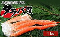 PP017 タラバガニ1肩(1kg)<マルタカ髙橋商店>
