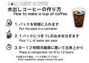 夏限定 ラブライブ!サンシャイン!!コラボ 沼津の水出しコーヒーセット