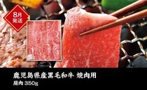 【定期便】三島村自慢 鹿児島県産黒毛和牛お届けセットー満足ー(年4回お届け)