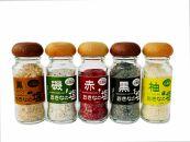 翁乃塩 ブレンド塩5種類セット