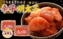 博多まるきた水産無着色辛子明太子500g(並切250g×2)