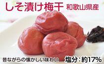 しそ漬け梅干し1kg(塩分約17%)昔ながらの味わい紀州南高梅和歌山県産