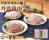 【丹波篠山の幸の味】黒豆・山の芋を使った乾麺