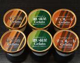プレミアムジェラート チョコ・濃い抹茶・ほうじ茶3種セット/計12個詰め合わせ/ゆあさジェラートラボラトリー