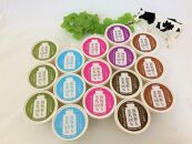 放牧育ちの牛たちの生乳をふんだんに使用した牧場手作りアイスクリーム16個セット