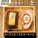 ◆宝牧場近江牛ローストビーフとみるく豚ロースハム