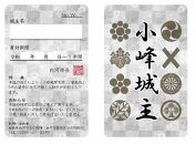 「小峰城一石城主」プロジェクト城主証・城主カード(白)