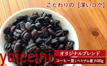 オリジナルブレンドコーヒー豆〈ヨイッチーニ〉