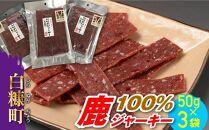 鹿100%ジャーキー【50g×3袋】