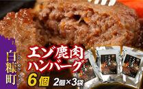 エゾ鹿肉ハンバーグ【6個(1袋2個×3袋)】