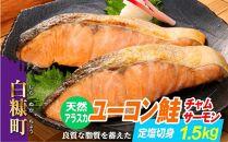 天然アラスカユーコン鮭(チャムサーモン)定塩切身【1.5kg】
