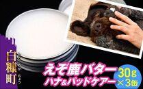 えぞ鹿バターハナ&パッドケアー【30g×3缶】