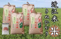令和3年産新米 近江米きぬひかり白米20kg(5kg×4袋) 米粉200g付き