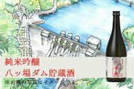 八ッ場の風 ダム貯蔵酒