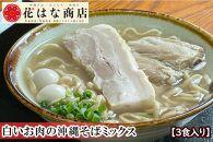 白いお肉の沖縄そばミックス(3食入り)