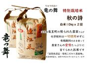 【2020年産】竜の舞 秋の詩(白米)10kg袋2個入