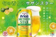 〈オリオンビール社発送〉オリオン香りのサザンスター(350ml×24本)
