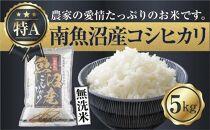 |無洗米|新潟県南魚沼産コシヒカリお米5kg(お米の美味しい炊き方ガイド付き)