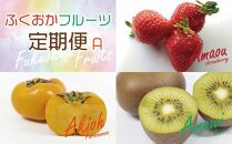 ふくおかフルーツ定期便【全3回】A