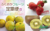 ふくおかフルーツ定期便【全3回】B