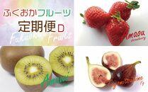ふくおかフルーツ定期便【全3回】D