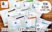 【向島の珈琲豆焙煎所】ティーバック式コーヒーバッグ18個