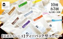 【向島の珈琲豆焙煎所】ティーバック式コーヒーバッグ30個