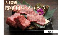 A5等級博多和牛ブロック【冷蔵】