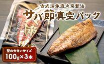 古式伝承直火窯製法 サバ節真空パック(1本入×3袋)