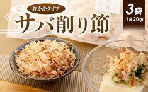 無添加・天然!サバ削り節(おかかタイプ)(3袋)