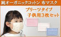 オーガニックコットン布マスク プリーツ型子供用3枚セット