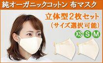 オーガニックコットン布マスク 立体型2枚セット