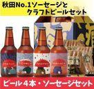 白神・森岳かわい農場ソーセージ&秋田あくらビール国際審査会受賞4種セット