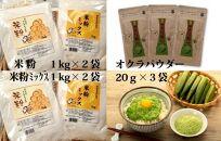 米粉2種類(1kg×2袋づつ)&栄養豊富オクラパウダー3袋(1袋20g)セット【JA-05】