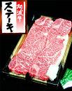 ◆黒毛和牛最高クラス!厳選した阿波牛ステーキ250g×2枚◆冷凍発送◆ 【MF-17】