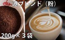 【港ブレンド】スペシャリティーコーヒー詰め合わせ◆粉◆200g×3個【RC-02】
