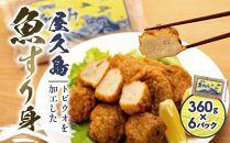 屋久島 魚すりみ 360g×6パック