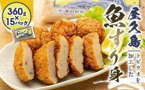 屋久島 魚すりみ 360g×15パック