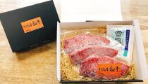 特選(A5ランク)宮古島産和牛ミスジステーキセット