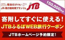 【南砺市】JTBふるぽWEB旅行クーポン(150,000円分)