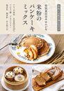 米粉のパンケーキミックス 【白米・焙煎玄米セット】